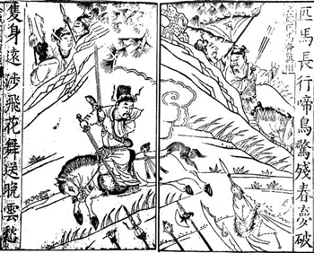 596px-Chapter_24.2_-_Liu_Bei_Flees_To_Yuan_Shao